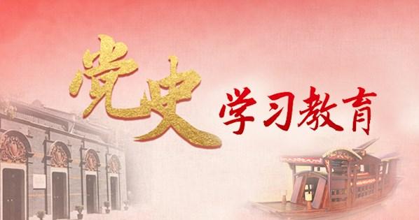 """""""百年(nian)講堂學百年(nian)黨史""""—市(shi)直教(jiao)育(yu)系統全面開啟黨史學習(xi)教(jiao)育(yu)"""