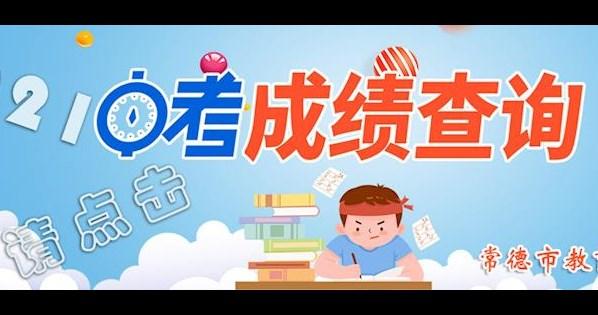2021年(nian)常德市(shi)初中學業水平考(kao)試成(cheng)績可以查(cha)詢了
